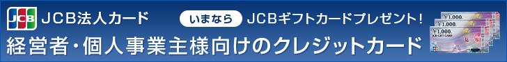 JCB法人カード経営者・個人事業主向けのクレジットカード